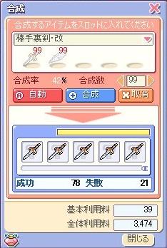 手裏剣改02