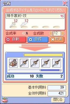 手裏剣改04