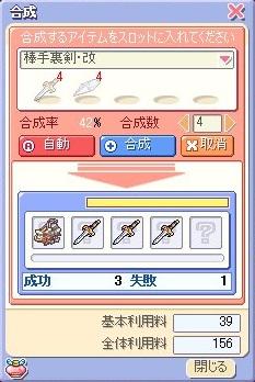 手裏剣改10