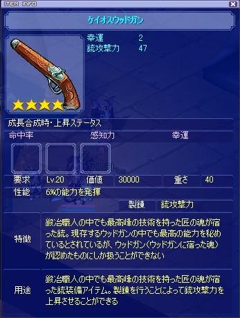ケイオス銃