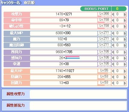Baidu IME_2011-7-21_19-52-16