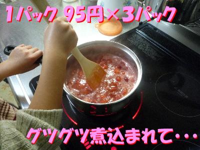 1パック95円×3パック
