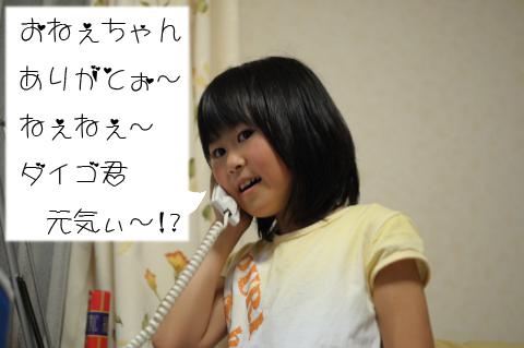 20090720_008.jpg