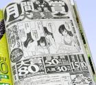 週刊ヤングマガジン2011年No.10 月間新人漫画賞募集のお知らせ