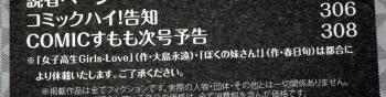COMICすももVol.4 「女子高生Girls-Love」休載のお知らせ