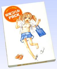桜場コハルPACK みなみけ第2巻(限定特装版)特典