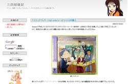 「スケッチブック ~full color's~」ドラマCDを購入