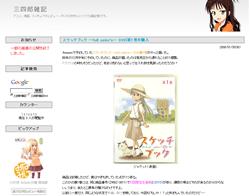スケッチブック ~full color's~ DVD第1巻を購入