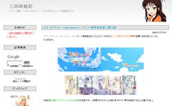 スケッチブック ~full color's~ アニメ・原作対応表 (第1話)