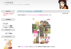 スケッチブック ~full color's~ DVD第6巻を購入