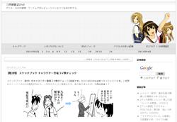 【第2回】 スケッチブック キャラクター登場コマ数チェック