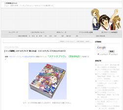 [マンガ感想] スケッチブック 第109話 (コミックブレイド2011年4月号)