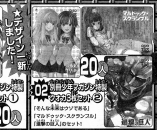 別冊少年マガジン2011年3月号 特大アンケートプレゼント クオカ