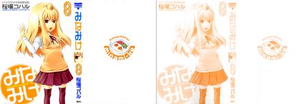 みなみけ 第8巻 (初回限定版)