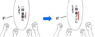 みなみけ 第8巻 ヤンマガ掲載時と単行本の違い