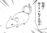 スケッチブック 第110話 (コミックブレイド2011年5月号)