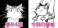 スケッチブック 第84話のメインクーンと第100話・扉絵のネコ