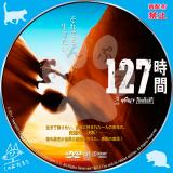 127時間_01 【原題】127HOURS