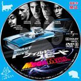 ワイルド・スピード MEGA MAX_01 【原題】Fast Five