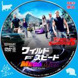 ワイルド・スピード MEGA MAX_03 【原題】Fast Five
