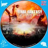 ファイナルファンタジー 【洋題】Final Fantasy:The Spirits Within