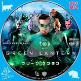 グリーン・ランタン_02 【原題】GREEN LANTERN
