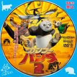 カンフーパンダ2_01 【原題】KUNG FU PANDA2