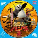 カンフーパンダ2_02 【原題】KUNG FU PANDA2