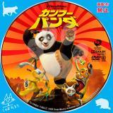 カンフーパンダ_01 【原題】KUNG FU PANDA