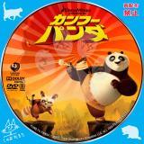 カンフーパンダ_02 【原題】KUNG FU PANDA