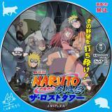 劇場版NARUTO-ナルト- 疾風伝 ザ・ロストタワー_01