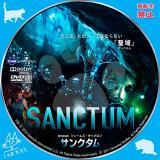 サンクタム_02 【原題】SANCTUM