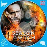 デビルクエスト 【原題】SEASON OF THE WITCH