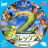 シュレック2_01 【原題】SHREK2