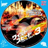 ワイルド・スピードX3 TOKYO DRIFT_01 【原題】The Fast and the Furious Tokyo Drift