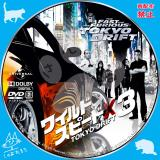 ワイルド・スピードX3 TOKYO DRIFT_02 【原題】The Fast and the Furious Tokyo Drift