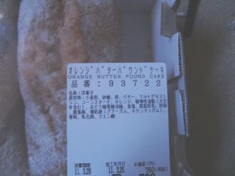 オレンジバターパウンドケーキ