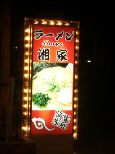 10012419湘家・醤油ラーメン(並) 店舗電飾看板