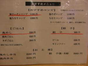 10020714ちなり・メニュー表②