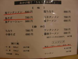 10020714ちなり・メニュー表①