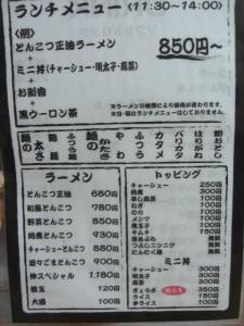 10020812伸・ランチメニュー表