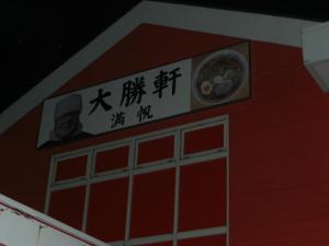 10022723大勝軒 満帆・店舗看板②