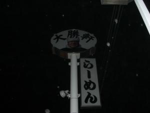 10022722大勝軒 満帆・店舗看板①