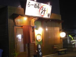 10021420○汁屋・店舗外観