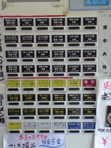 10041911大勝軒・食券機