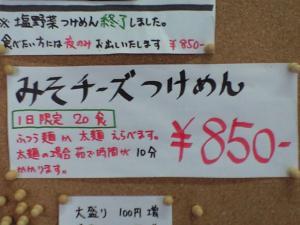 10041911大勝軒・みそチーズつけめん 店内告知