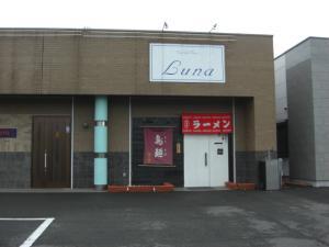 10042315Luna・店舗外観