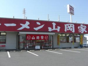 10050208山岡家・店舗外観