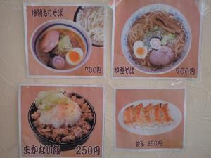 10050515大勝軒 満帆(籠原店)・メニューポップ