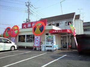 10050515大勝軒 満帆(籠原店)・店舗外観